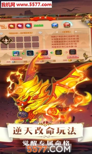 仙游Q记苹果版(梦幻回合战)截图0