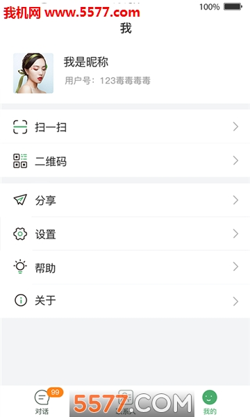 ifox聊天平台官网版截图2