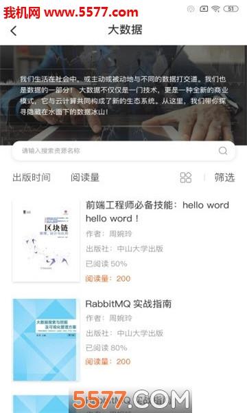 首页 应用程序 办公.阅读.学习 → 中国云图书馆安卓版 v1.0.