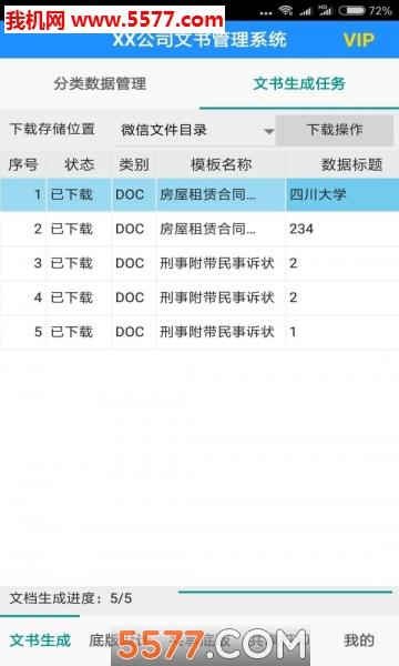 万能文书单据安卓版截图3