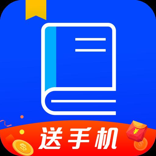 小说帮app赚手机v1.1.3