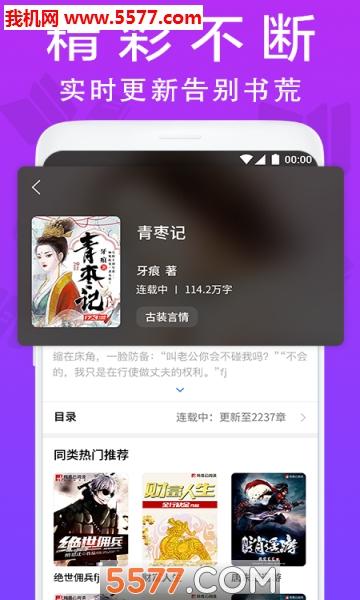 小说帮app赚手机截图1