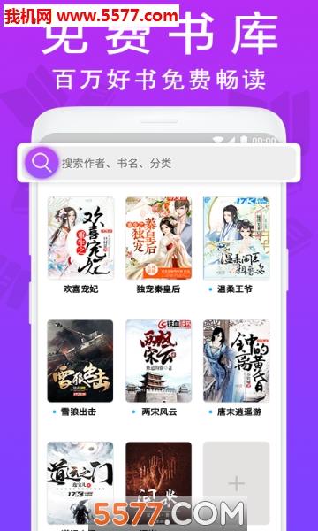 小说帮app赚手机