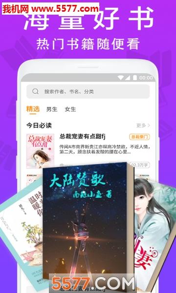 小说帮app赚手机截图2