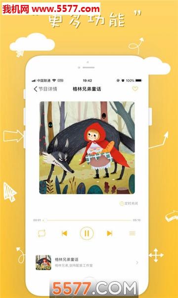 童话故事社安卓版截图0