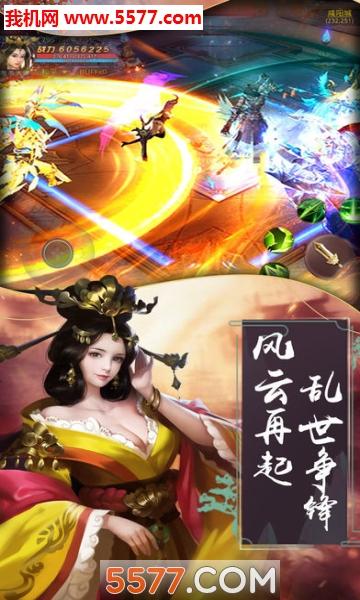 剑斩天行官网版(武神变)截图0