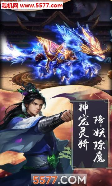 剑斩天行官网版(武神变)截图1