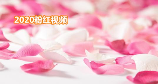 类似粉红视频app下载_粉红视频客户端软件下载