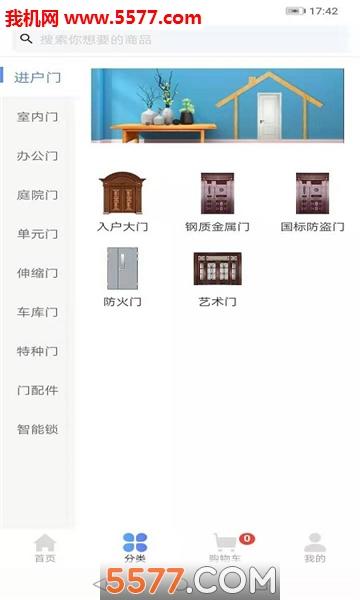门信商城官网版截图1