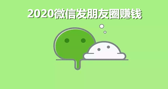 2020微信发朋友圈赚钱