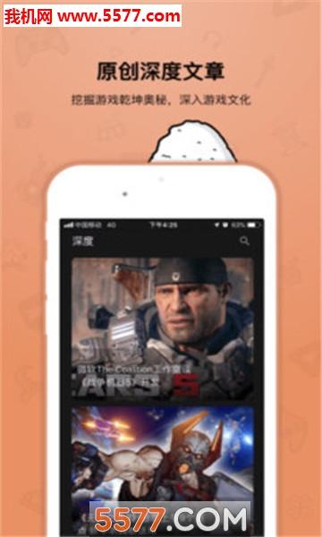 饭团游戏客户端app截图1