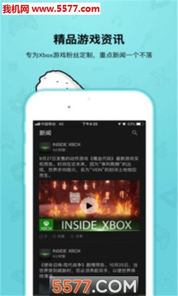 饭团游戏客户端app截图2