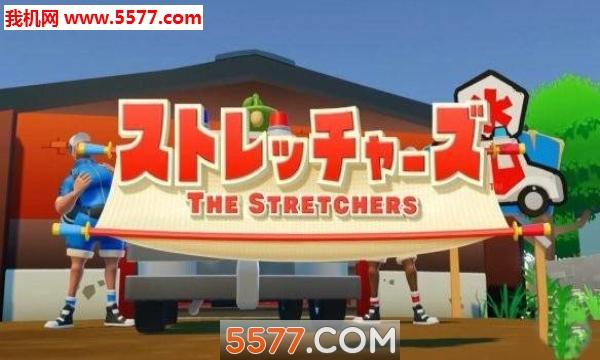 The Stretchers安卓版截图2
