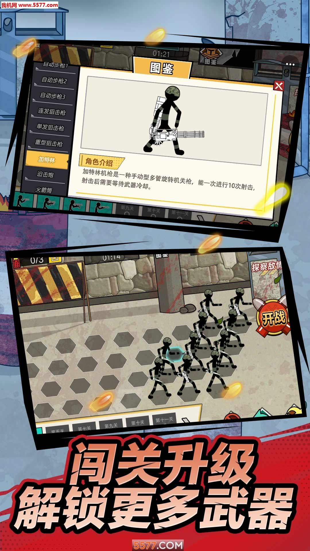 外星人之战安卓版截图1