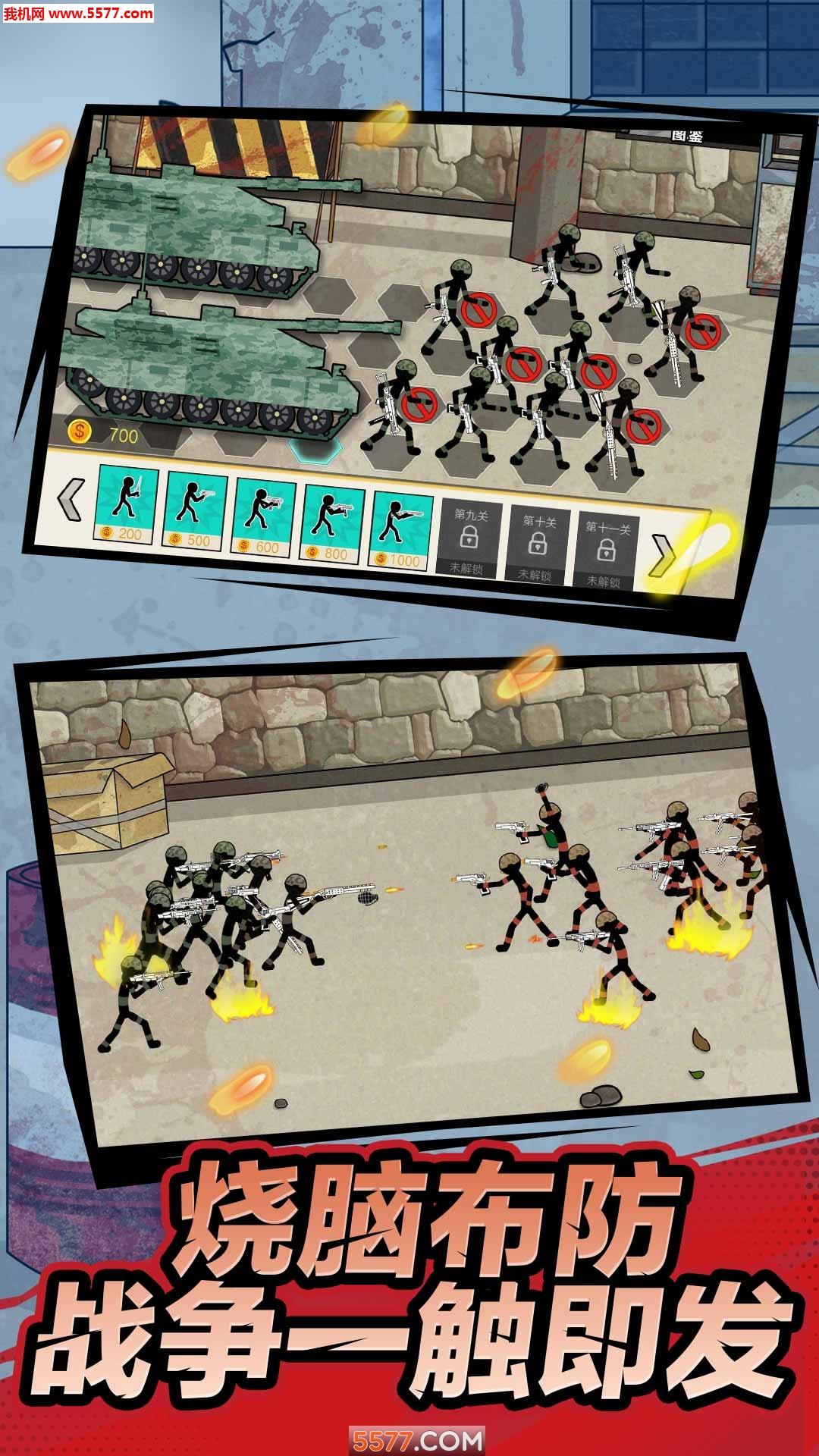 外星人之战安卓版截图2