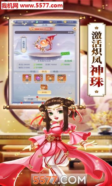 一梦仙剑苹果版截图1