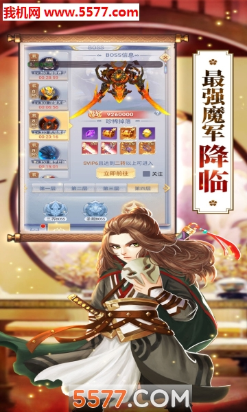 一梦仙剑苹果版截图2