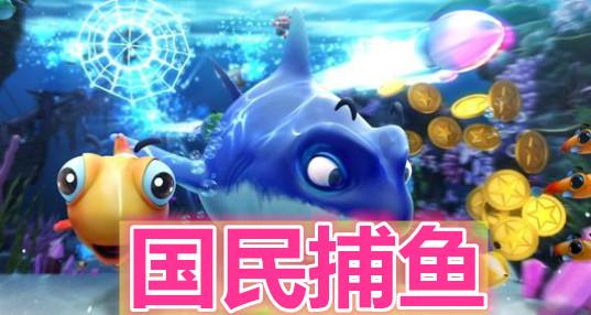 国民捕鱼赢话费_国民捕鱼兑换码_国民捕鱼系列