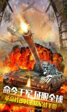 钢铁战争单机游戏(帝国警戒)