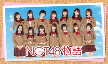 ngt48物语汉化中文版