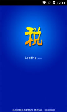 中国税务客户端官方版
