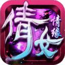 剑舞倩女情缘苹果版变态版