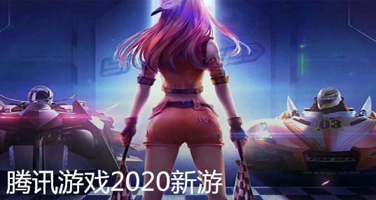 腾讯游戏2020新游_腾讯2020年新游戏_排行榜