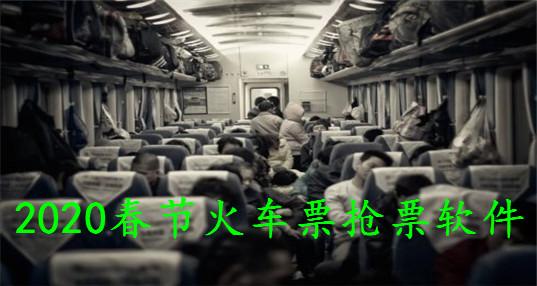 2020火车票抢票