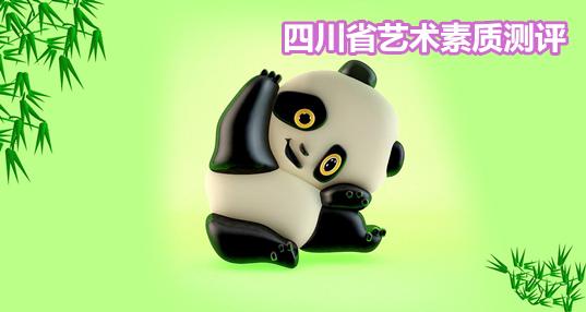 四川省艺术素质测评