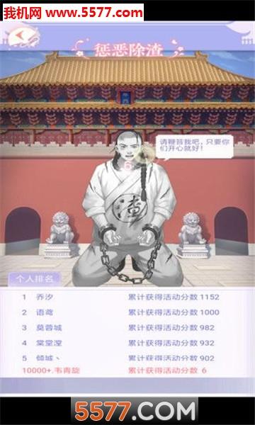 恋与清宫恋爱手游截图3