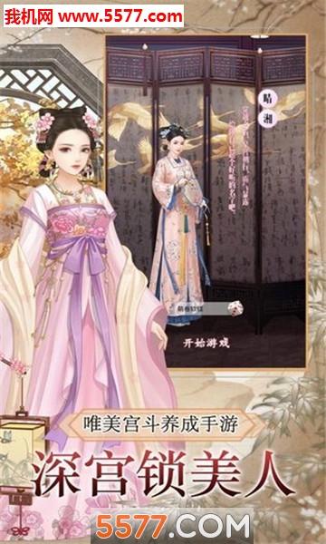 皇后秘史金币无限版截图1
