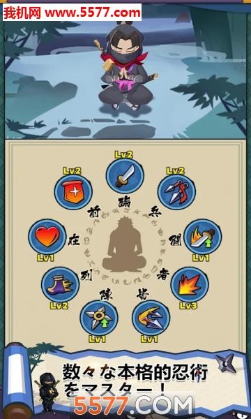 忍者物语魔王的挑战截图2