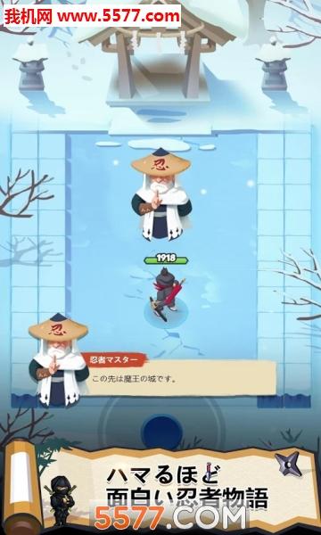 忍者物语魔王的挑战截图3