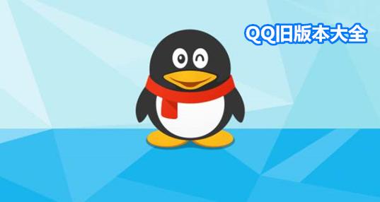 QQ旧版本大全