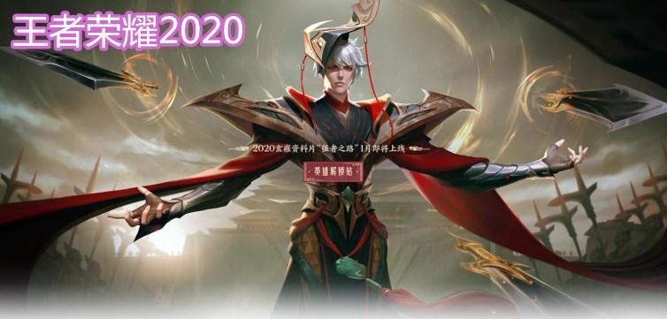 王者荣耀2020专区