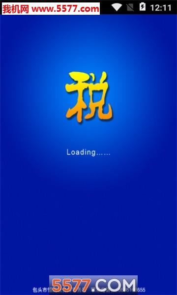 中国税务客户端官方版截图2