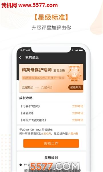 新蓝直聘官网版截图2