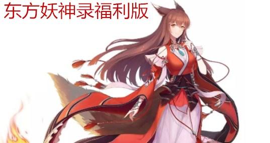 东方妖神录福利版