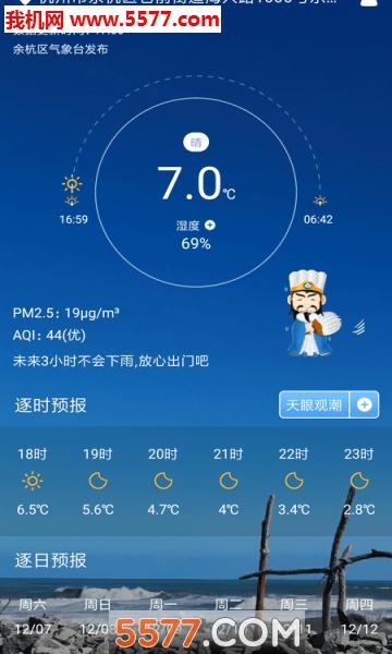 天气罗盘app截图1