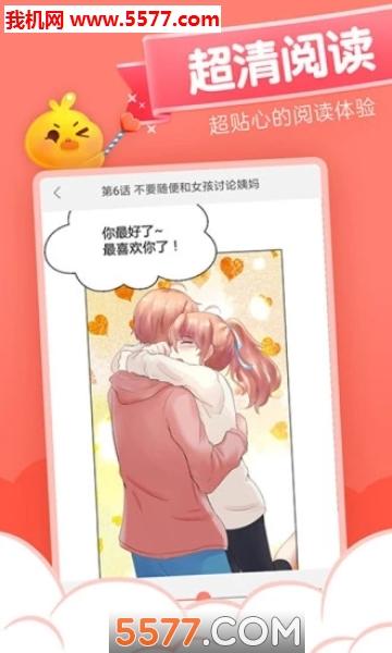 青草漫画官方版截图3
