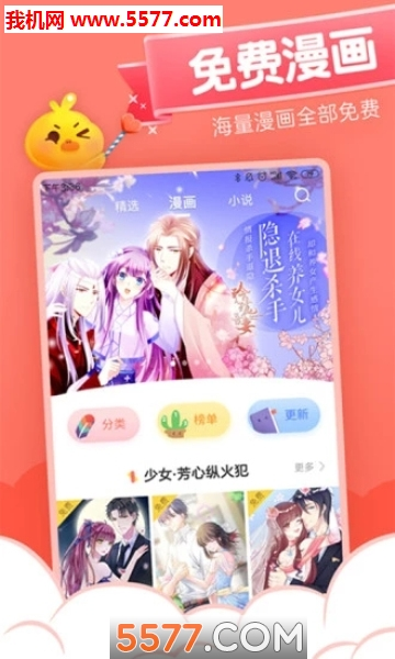 青草漫画官方版截图4