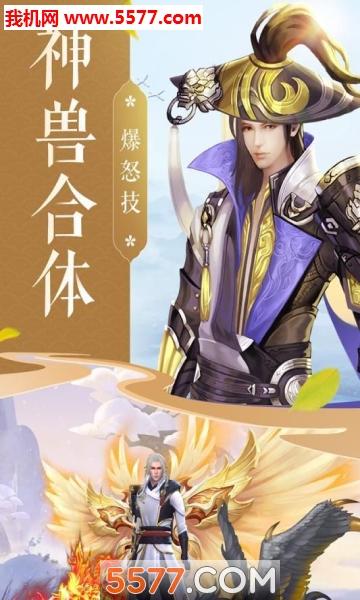 青丘狐仙官网版截图1