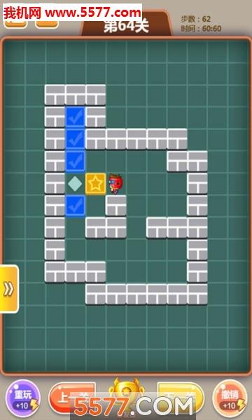 逻辑箱子安卓版截图1