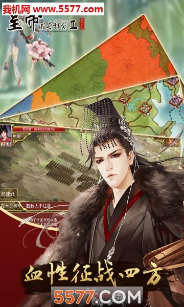 皇帝成长计划2bt版截图2