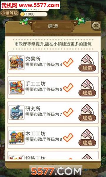 永夏镇物语手游截图3