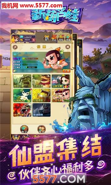 新葫芦世界官网版截图2