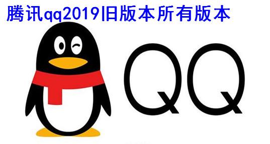 qq2019旧版本