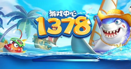 1378捕鱼游戏