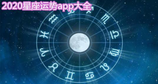 2020星座�\��app大全_�\�莶樵�_星座�\�葑詈门琶�