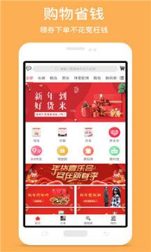 乐享券官网版
